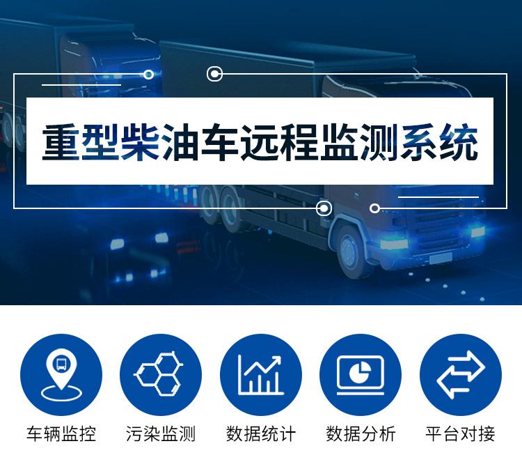重型柴油车远程监测系统