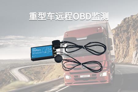 柴油车OBD远程监控系统