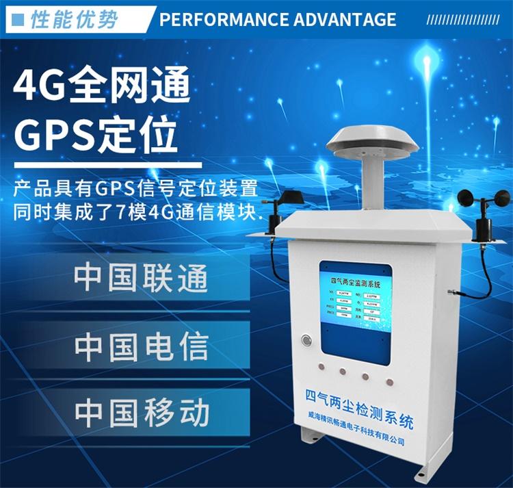 空气质量监测系统优势