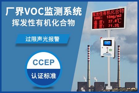 挥发性有机物VOCs在线监测系统