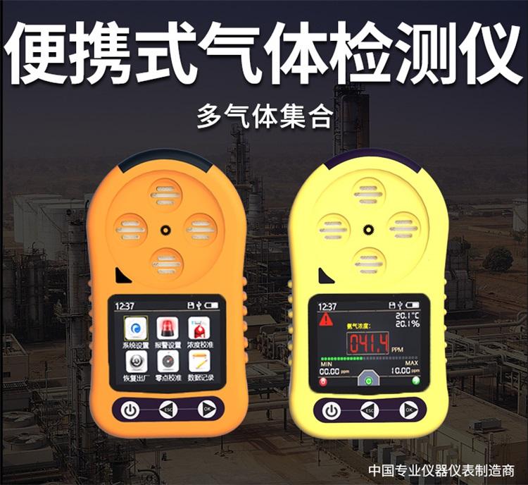 便携式气体检监测设备
