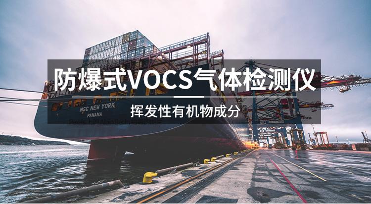 voc 监测设备